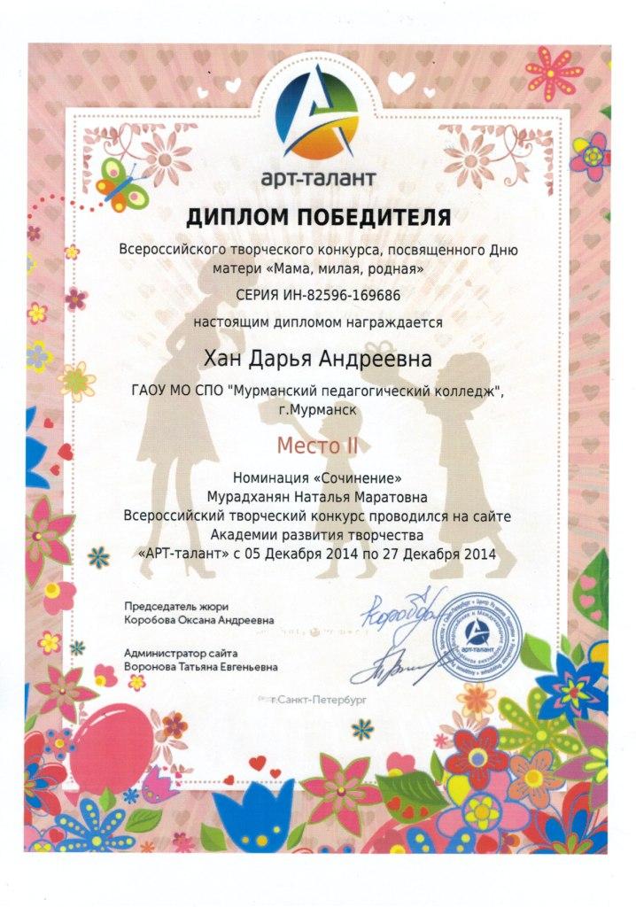 Номинации для конкурса для мамы